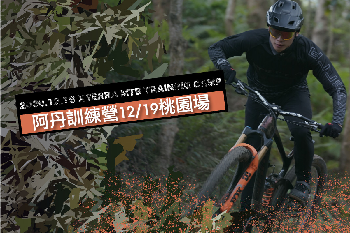 MTB Training camp - Taoyuan